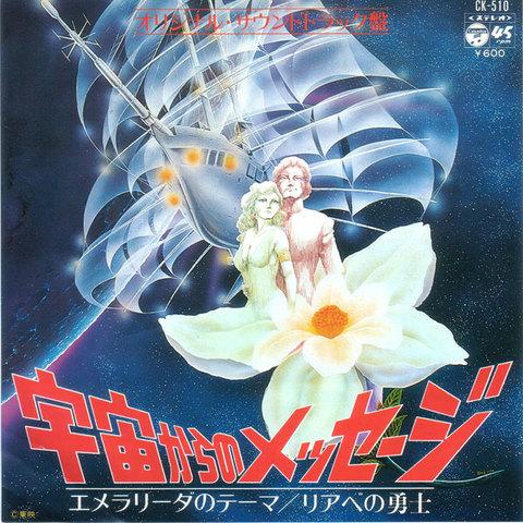 EPレコード『宇宙からのメッセージ』1978年 音楽:森岡賢一郎 美しいメロディの「エメラリーダのテーマ」勇壮な「リアベの勇士」スケールの大きさが聴きどころです。   ITOYA online☆特撮/映画/演劇/海外国内ドラマ☆主題歌/サントラCD/DVD/本レビュー - 楽天ブログ